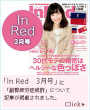 「In Red 3月号」に記事が掲載されました。